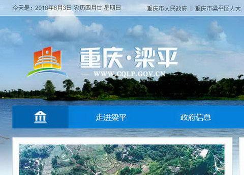 重慶梁平區政府官網