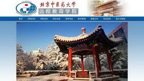 北京中医药大学远程教育学院