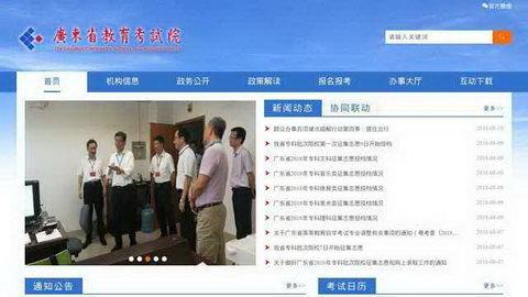 广东教育考试院