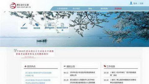 浙江会计继续教育网