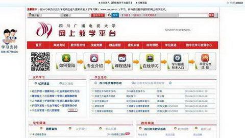 四川电大教育平台
