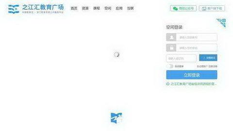 浙江教育资源网