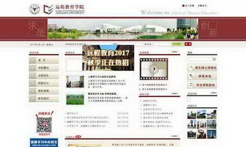 浙大远程教育平台