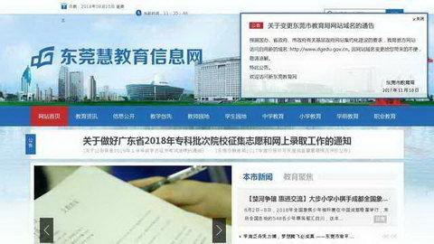 东莞教育网