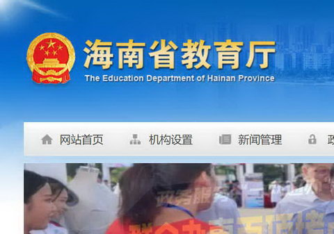 海南省教育廳