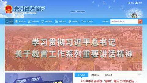 貴州省教育廳官網