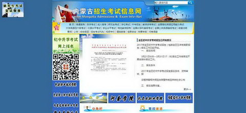 內蒙古教育招生考試信息網
