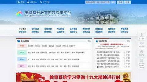 安徽基礎教育資源網