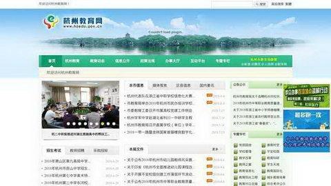 杭州教育城域网