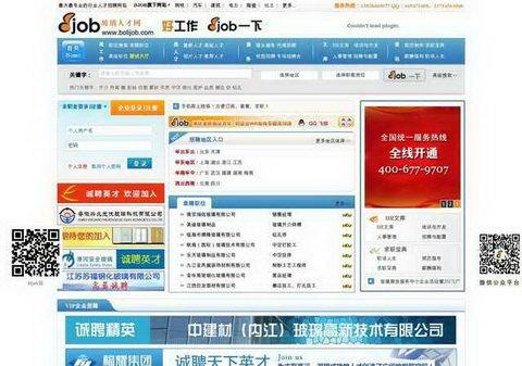 中國玻璃人才網