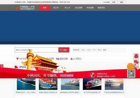 中國船舶人才網