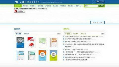 上海外語教育出版社