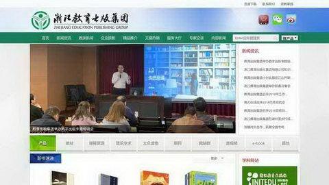 浙江教育出版社