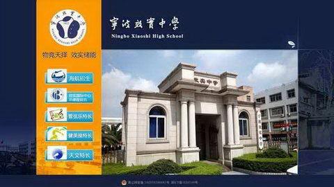 寧波效實中學
