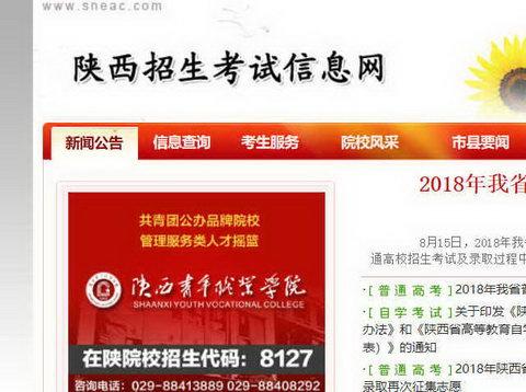 陕西高考报名网