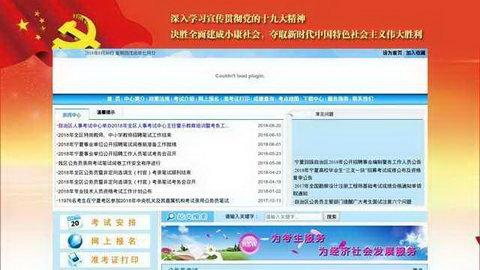 寧夏人事考試網官網