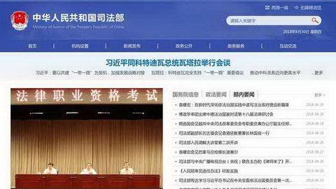 司法部司法考試中心網官網