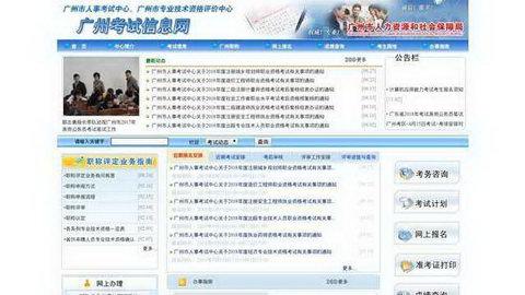 广州市人事考试中心