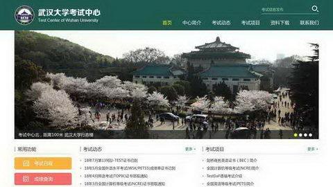 武汉大学考试中心
