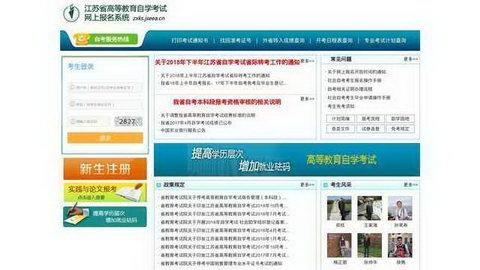 江蘇自學考試網