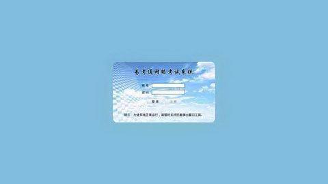 浙江省公务员考试