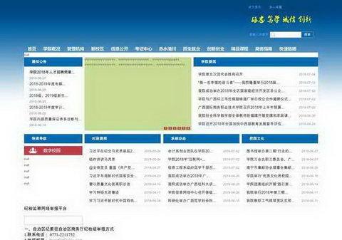 广西国际商务职业技术学院官网