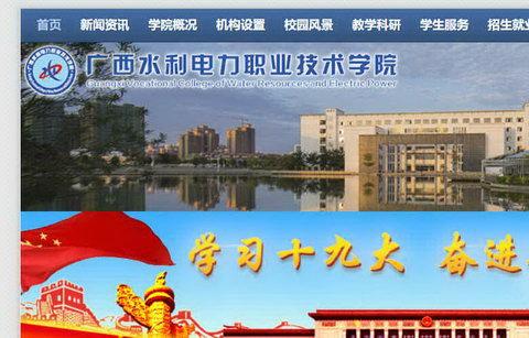 广西省电力技术学院
