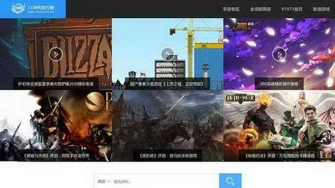 網絡游戲排行榜