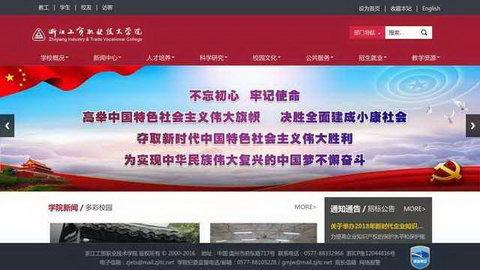 浙江工貿職業技術學院