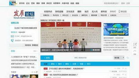 新华网论坛