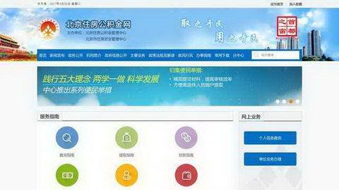 北京住房公积金网官网