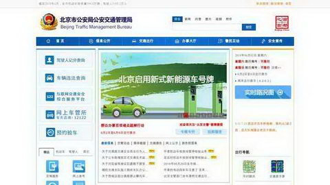 北京交通违章查询官方网站