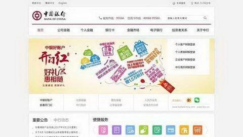 中国银行网站