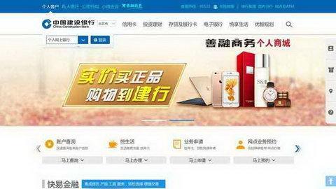 中国建设银行网站