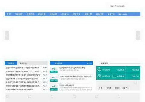 滁州城市职业学院官网