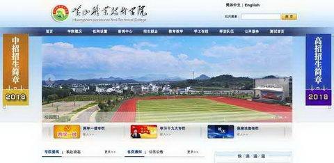 黄山职业技术学院官网