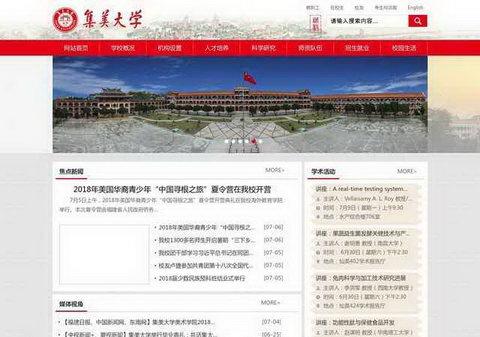 集美大学官网