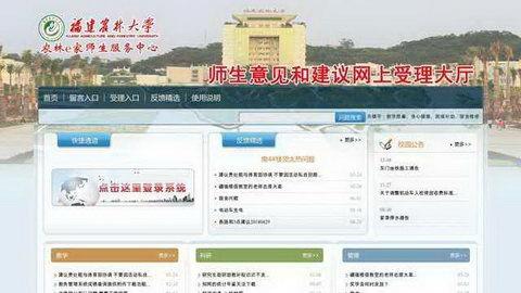 福建农林大学官网