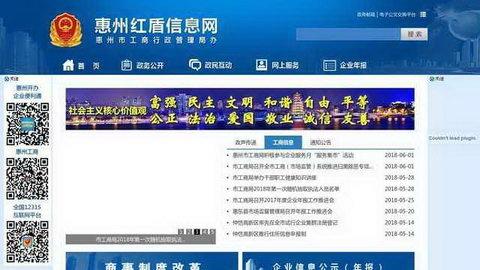 惠州市工商局官網
