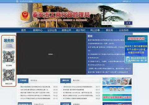 泰安市工商局官方網站