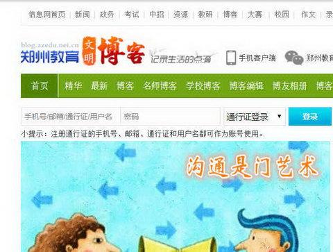 郑州教育·文明博客