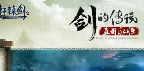 軒轅劍7官網