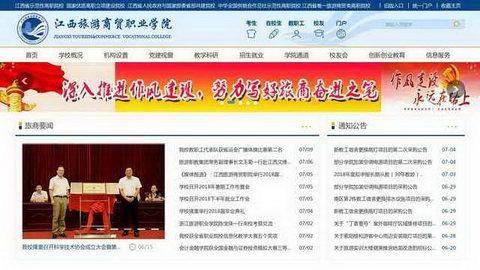 江西旅游商贸职业学院官网