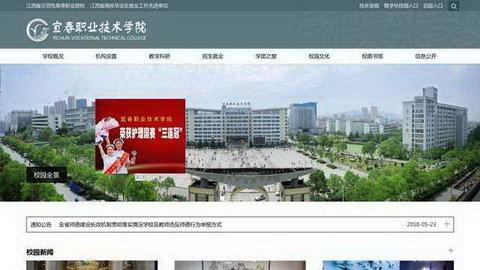 宜春职业技术学院官网