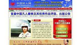 中國好人網