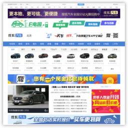 搜狐汽车北京站