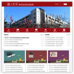 山東大學研究生招生信息網