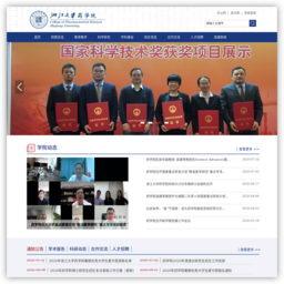 浙江大学药学院