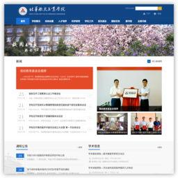 北華航天工業學院