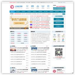 上海自考網